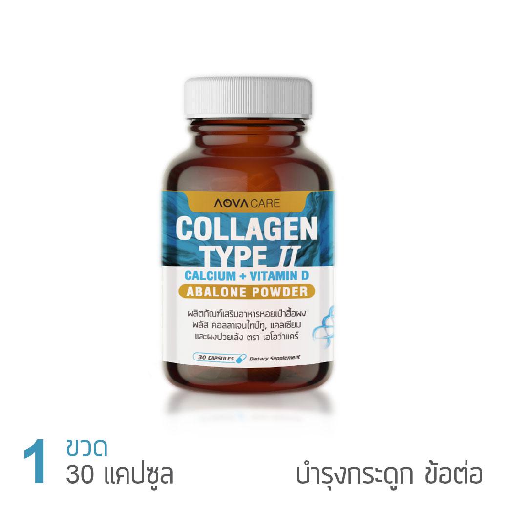 AOVA Care Collagen Type II เอโอว่า แคร์ คอลลาเจน ไทป์ทู