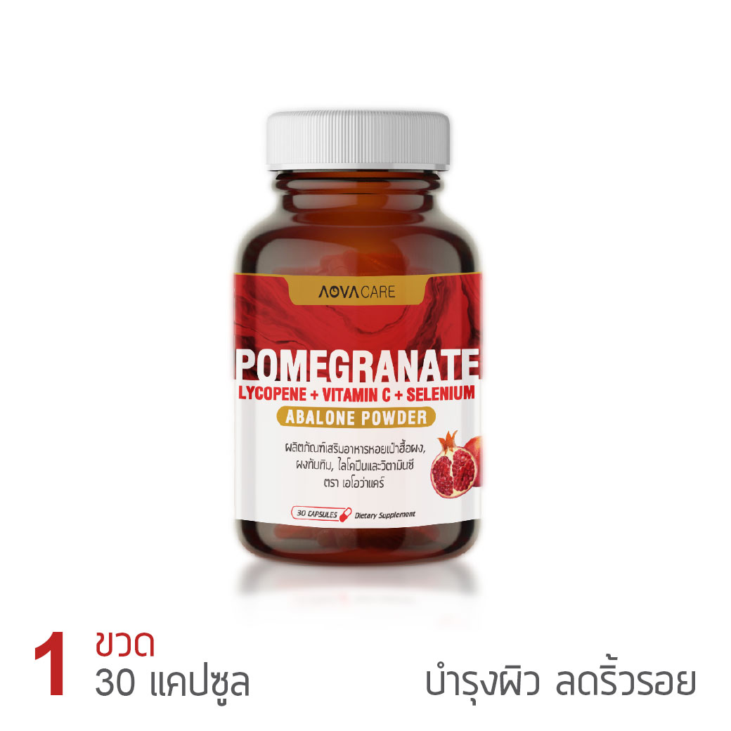 AOVA Care  Pomegranate เอโอว่า แคร์ พอมเมกาเนต
