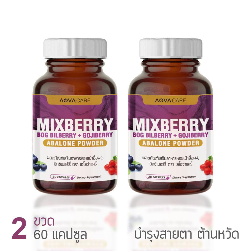 AOVA Care Mixberry เอโอว่า แคร์ มิกซ์เบอร์รี่ แพ็คคู่