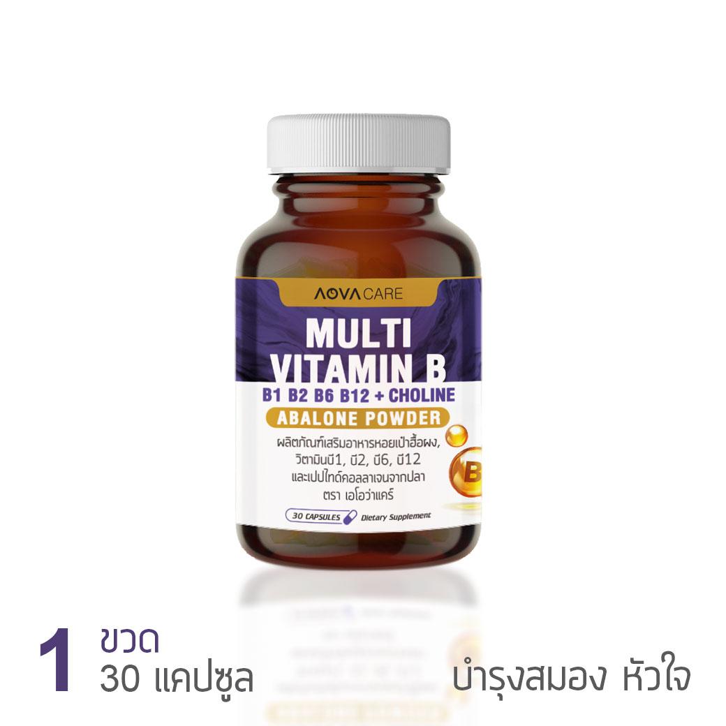 AOVA Care Multi Vitamin B เอโอว่า แคร์ มัลติ วิตามินบี