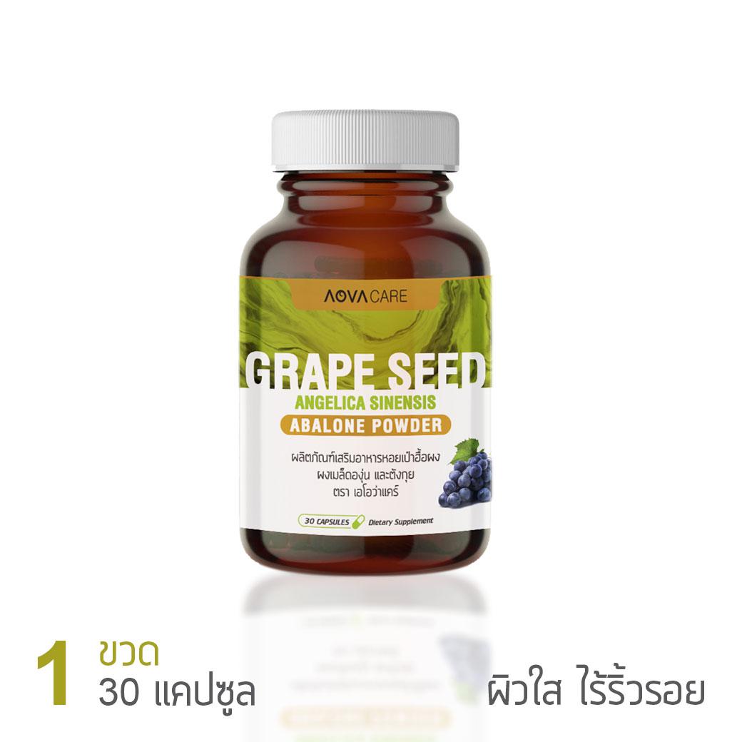 AOVA Care Grape Seed เอโอว่า แคร์ เกรป ซีด