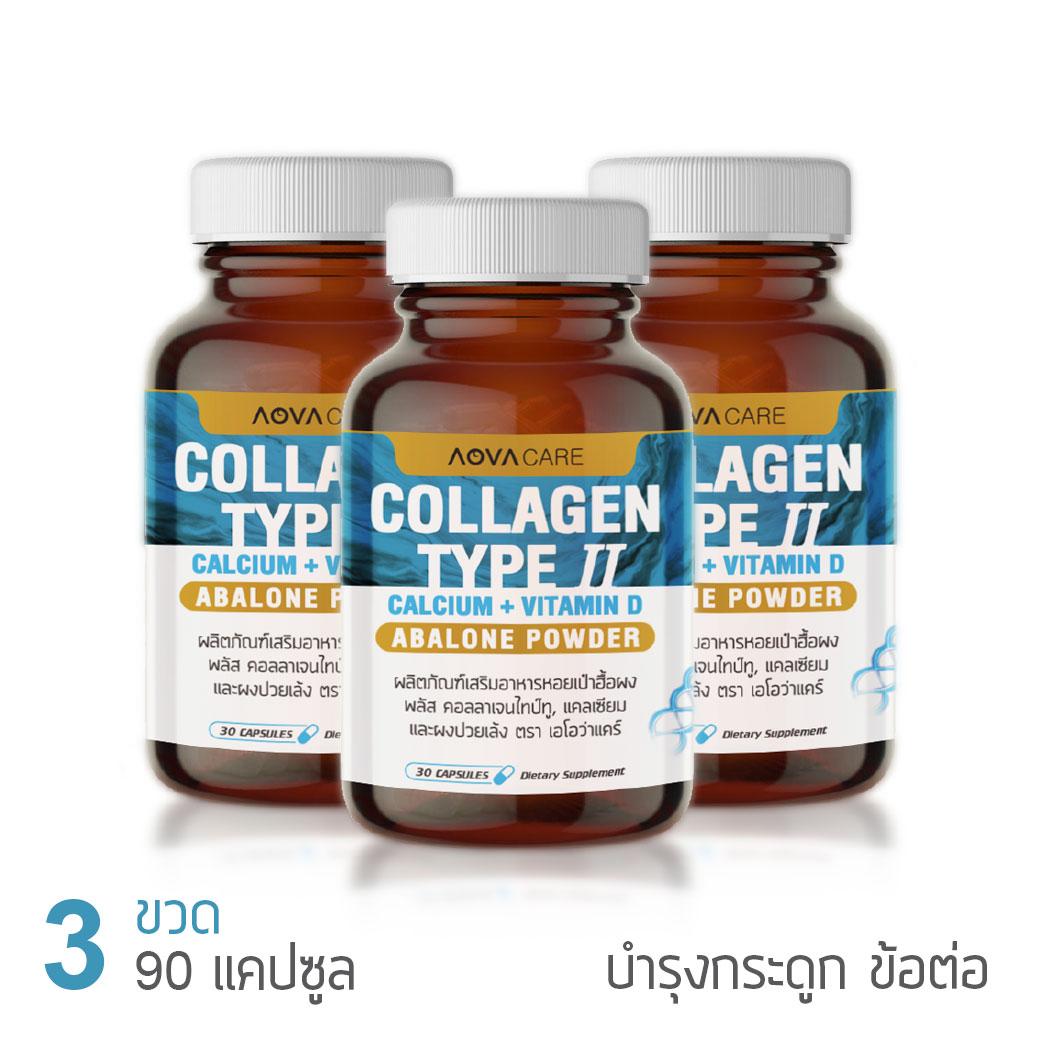 AOVA Care Collagen Type II เอโอว่า แคร์ คอลลาเจน ไทป์ทู แพ็ค 3 ขวด