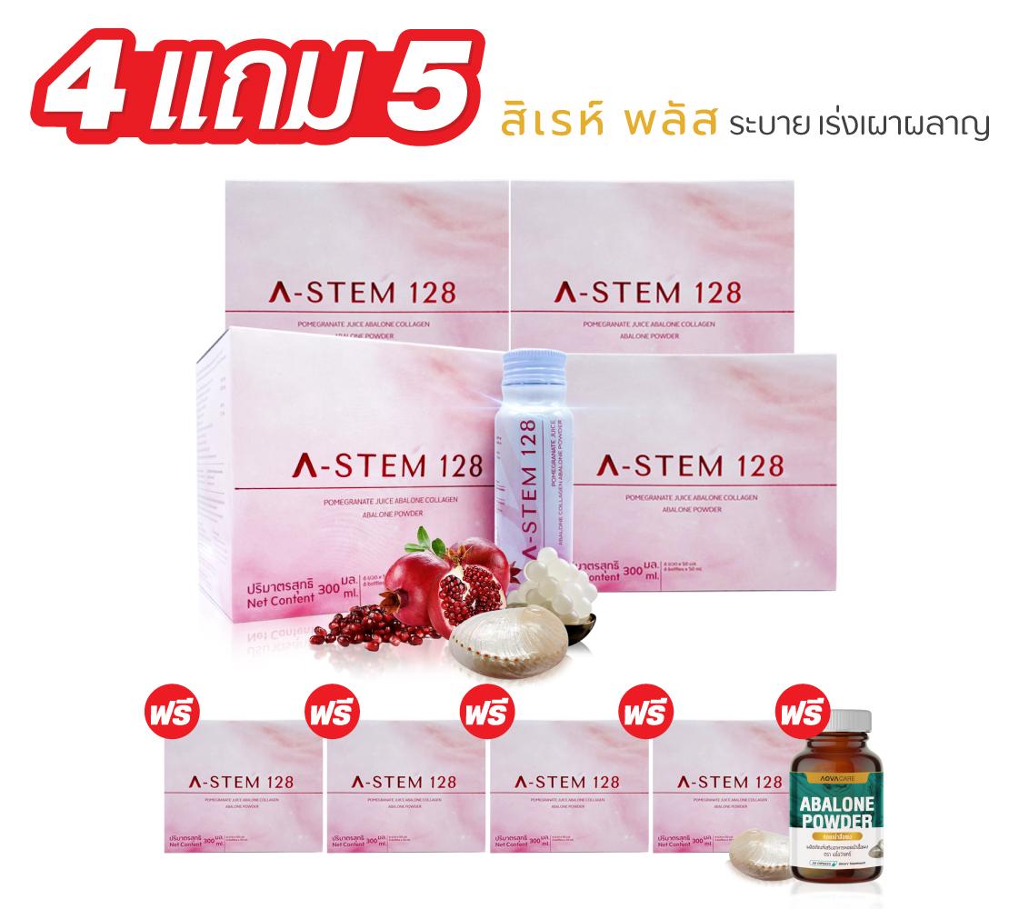 A-STEM เอ-สเต็ม 128 คอลลาเจน ชุด 4 แถม 5 (Abalone Powder)